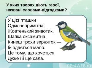 Уцієї пташки Одіж непримітна: Жовтенький животик, Шапка оксамитна. Кинеш трохи