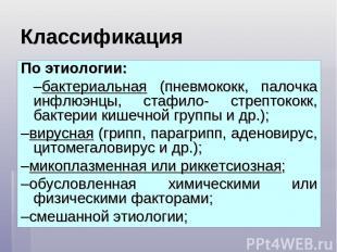 Классификация По этиологии: –бактериальная (пневмококк, палочка инфлюэнцы, стафи