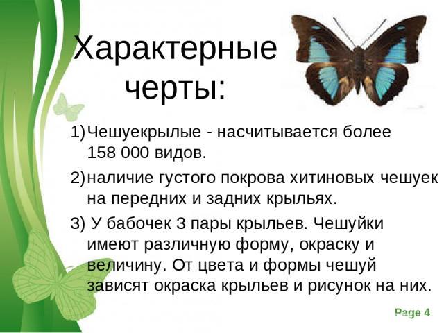 Чешуекрылые -насчитывается более 158000 видов. наличие густого покрова хитиновых чешуек на передних и задних крыльях. 3) У бабочек 3 пары крыльев. Чешуйки имеют различную форму, окраску и величину. От цвета и формы чешуй зависят окраска крыльев и …