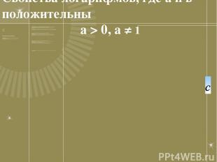 Свойства логарифмов, где а и в - положительны а > 0, а ≠ 1