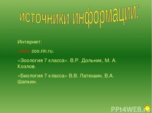 Интернет: www.zoo.rin.ru. «Зоология 7 класса». В.Р. Дольник, М. А. Козлов. «Биол