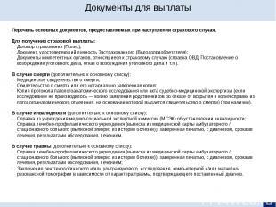 Документы для выплаты 6 Перечень основных документов, предоставляемых при наступ