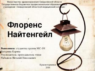Флоренс Найтенгейл Министерство здравоохранения Свердловской области Государстве