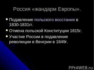 Россия «жандарм Европы». Подавление польского восстания в 1830-1831гг. Отмена по