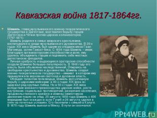 Кавказская война 1817-1864гг. Шамиль, глава мусульманского военно-теократическог