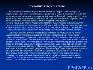 Состояние и перспективы Российский топливно-энергетический комплекс играет замет