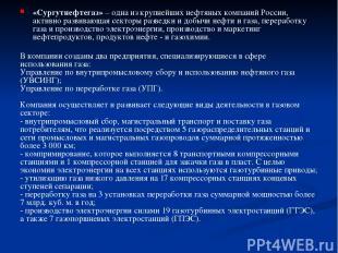 «Сургутнефтегаз» – одна из крупнейших нефтяных компаний России, активно развиваю