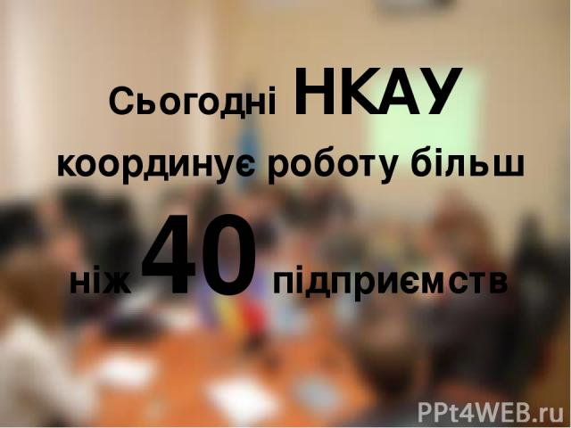 Сьогодні НКАУ координує роботу більш ніж 40 підприємств