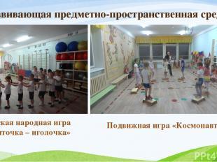 Развивающая предметно-пространственная среда Русская народная игра «Ниточка – иг