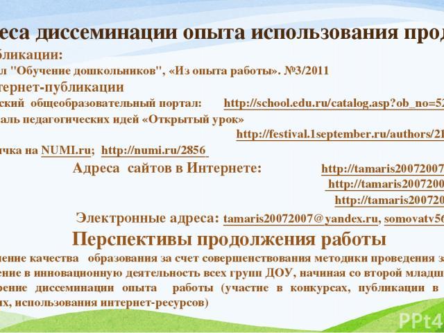 Адреса диссеминации опыта использования продукта Публикации: Журнал