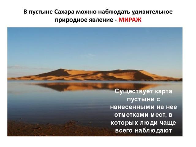 Существует карта пустыни с нанесенными на нее отметками мест, в которых люди чаще всего наблюдают миражи.