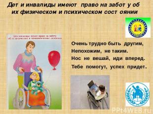 Дети инвалиды имеют право на заботу об их физическом и психическом состоянии Оче