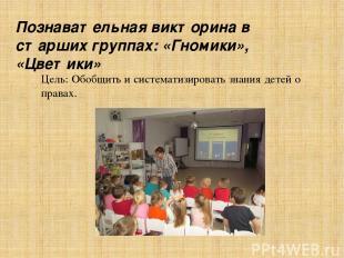 Познавательная викторина в старших группах: «Гномики», «Цветики» Цель: Обобщить