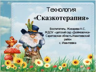 Технология «Сказкотерапия» Воспитатель: Жихарева Н.С. МДОУ «детский сад «Дюймово