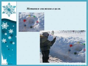 Метания снежков в цель http://linda6035.ucoz.ru/
