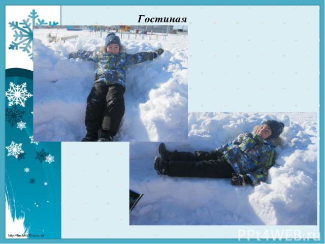 Гостиная http://linda6035.ucoz.ru/