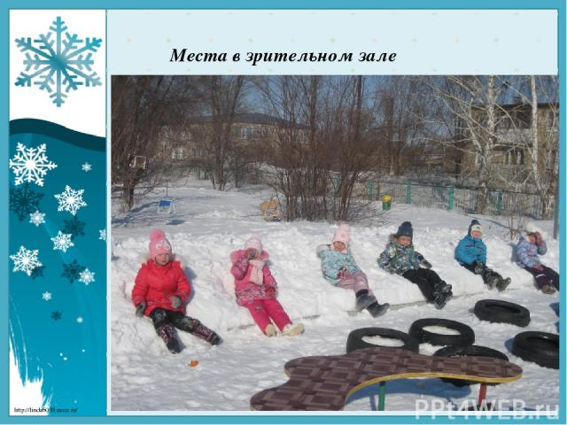 Места в зрительном зале http://linda6035.ucoz.ru/