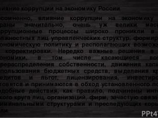 Влияние коррупции на экономику России Несомненно, влияние коррупции на экономику