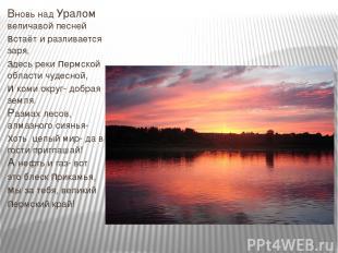 Вновь над Уралом величавой песней встаёт и разливается заря, здесь реки пермской