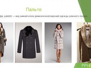 Пальто Пальто (фр. paletot) — вид зимней и/или демисезонной верхней одежды длинн