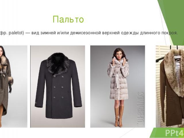 Пальто Пальто (фр. paletot) — вид зимней и/или демисезонной верхней одежды длинного покроя.