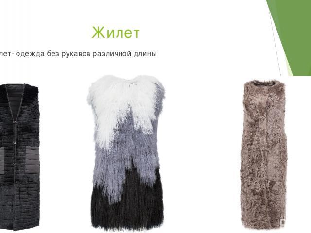 Жилет Жилет- одежда без рукавов различной длины