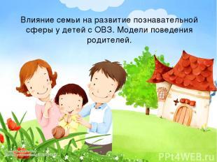 Влияние семьи на развитие познавательной сферы у детей с ОВЗ. Модели поведения р