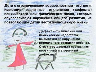 Дети с ограниченными возможностями- это дети, имеющие различные отклонения (деф