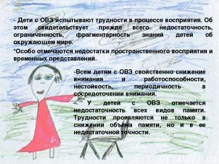 - Дети с ОВЗ испытывают трудности в процессе восприятия. Об этом свидетельствует