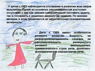 - У детей с ОВЗ наблюдается отставание в развитии всех видов мышления. Одной из