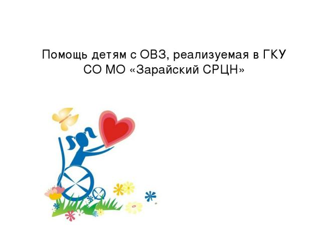 Помощь детям с ОВЗ, реализуемая в ГКУ СО МО «Зарайский СРЦН»