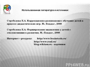 Использованная литература и источники: Стребелева Е.А. Коррекционно-развивающее