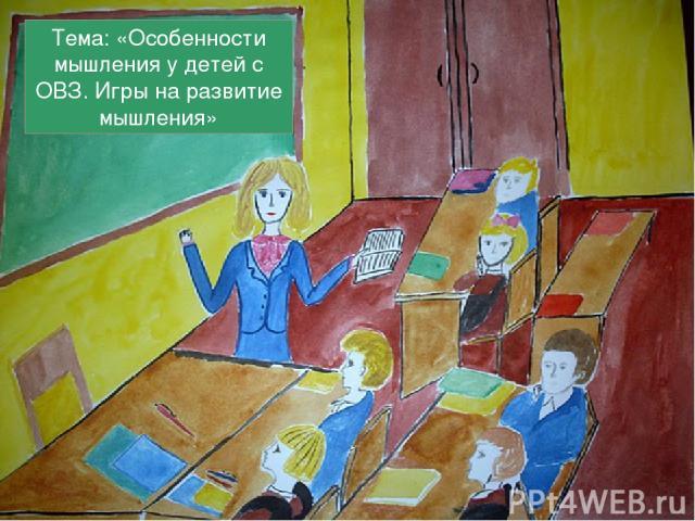 Тема: «Особенности мышления у детей с ОВЗ. Игры на развитие мышления»