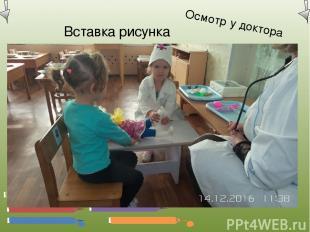 Осмотр у доктора