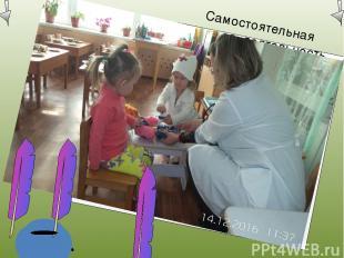 Самостоятельная игровая деятельность детей