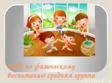 Хостинг презентаций PPt4WEB.ru - скачать смотреть ... утренняя гимнастика в детском саду