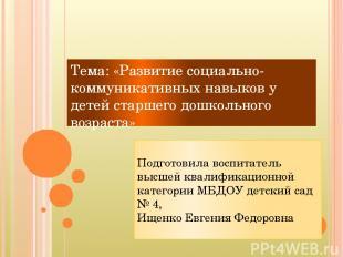 Тема: «Развитие социально-коммуникативных навыков у детей старшего дошкольного в