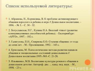 Список используемой литературы: 1. Абрамова, Н., Кормилица, В. К проблеме активи