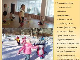 Подвижные игры, основанные на активных двигательных действиях детей, способствую
