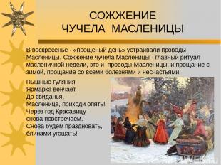 В воскресенье - «прощеный день» устраивали проводы Масленицы. Сожжение чучела Ма
