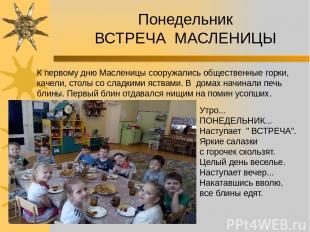 К первому дню Масленицы сооружались общественные горки, качели, столы со сладким