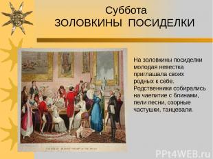 Суббота ЗОЛОВКИНЫ ПОСИДЕЛКИ На золовкины посиделки молодая невестка приглашала с