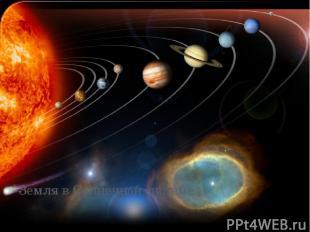Земля в Солнечной системе