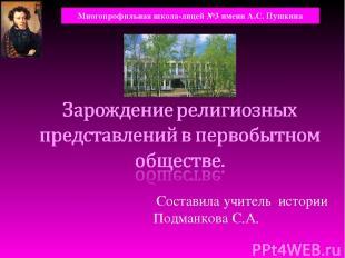 Составила учитель истории Подманкова С.А. Многопрофильная школа-лицей №3 имени А