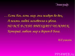 Эпиграф: …Есть Бог, есть мир, они живут во век, А жизнь людей мгновенна и убога,