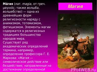 Магия Ма гия (лат.magia, от греч. μαγικός; также волшба, волшебство) — одна из