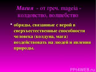 обряды, связанные с верой в сверхъестественные способности человека (колдуна, ма