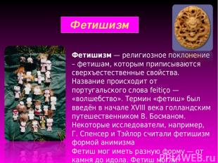 Фетишизм Фетишизм— религиозное поклонение – фетишам, которым приписываются свер