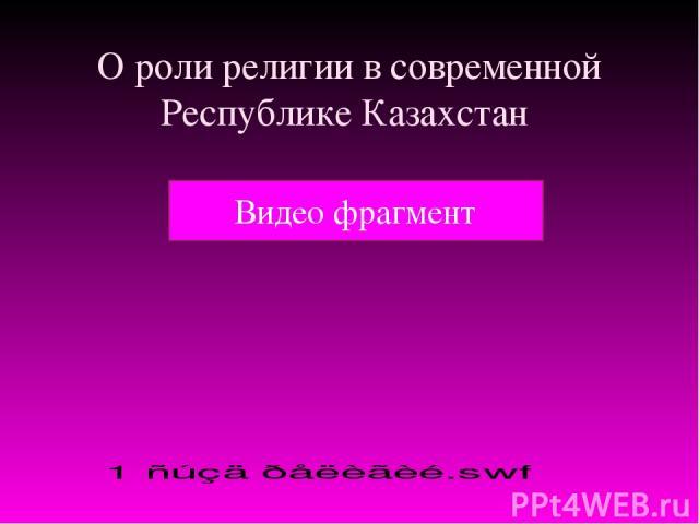 О роли религии в современной Республике Казахстан Видео фрагмент