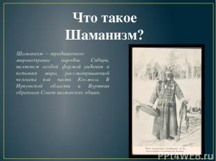 Шаманизм—традиционное мировоззрение народов Сибири, является особой формой вид